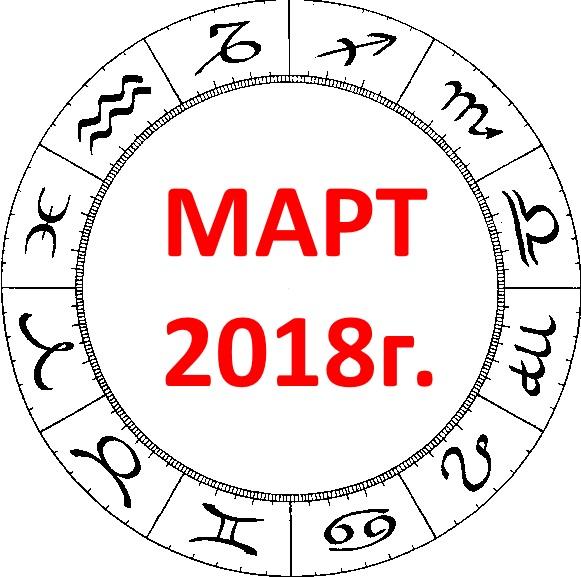 Астрологична прогноза за Март 2018г.